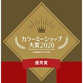 カラーミーショップ大賞2020 優秀賞