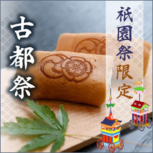 祇園祭限定 古都祭