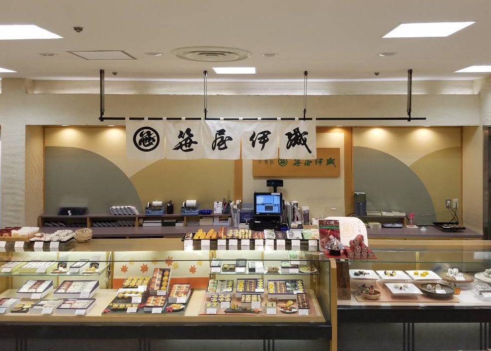 静岡伊勢丹店