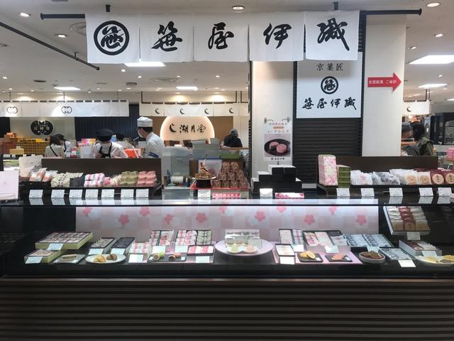 井筒屋本店(小倉店)