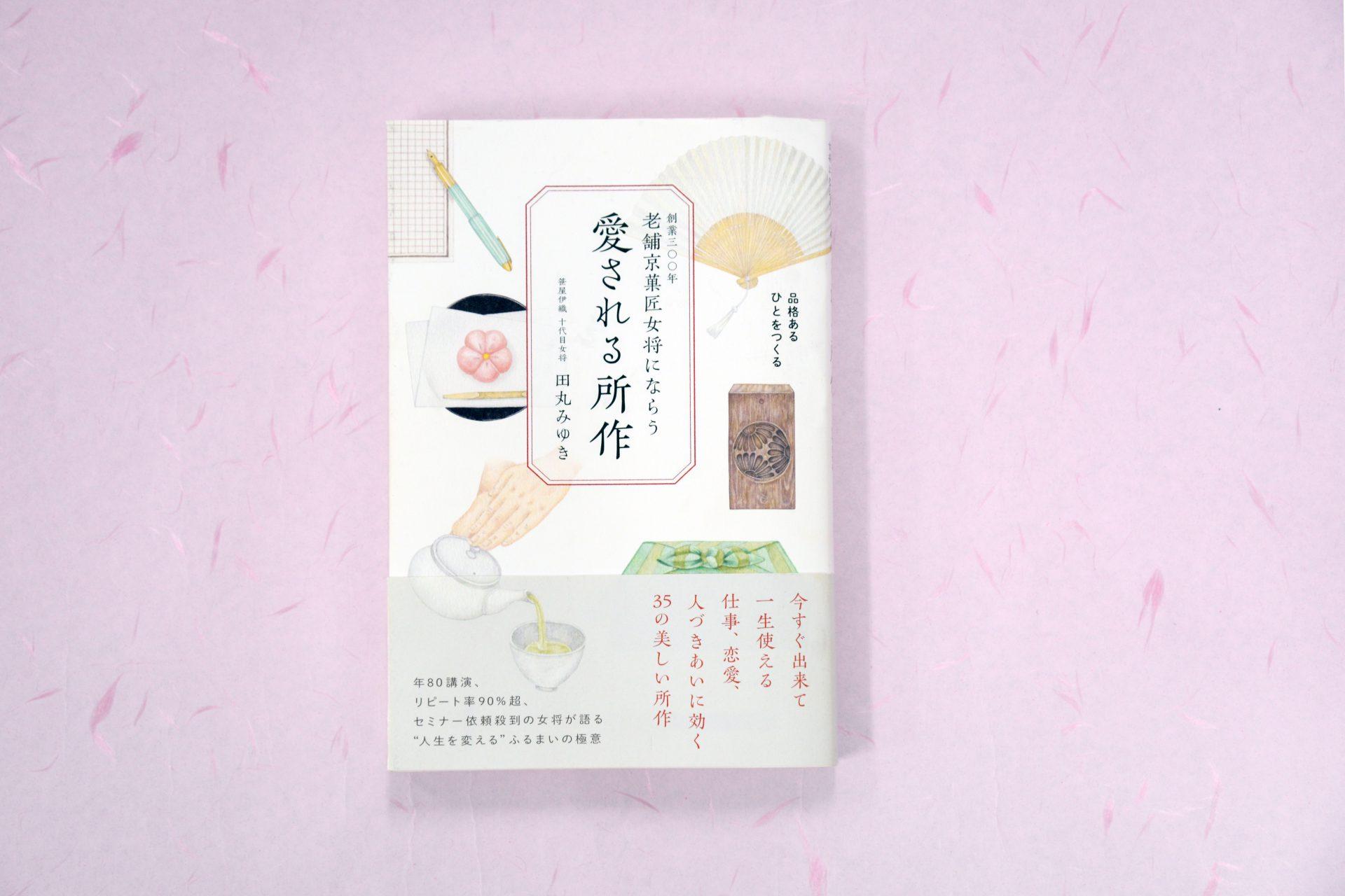 【書籍】創業300年 老舗京菓匠女将にならう 愛される所作 著者 田丸みゆき